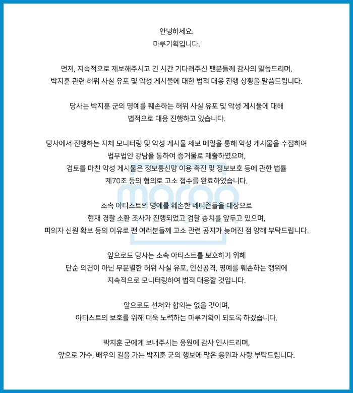 Không còn nói suông, công ty chủ quản tiên tử nháy mắt Park Jihoon (Wanna One) chính thức khởi kiện bình luận ác ý - Hình 2