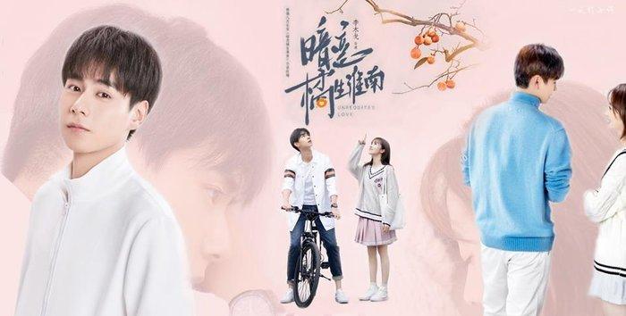 Thầm Yêu: Quất Sinh Hoài Nam tung poster các nhân vật chính: Hồ Nhất Thiên có vẻ buồn, Hồ Băng Khanh rạng rỡ - Hình 1