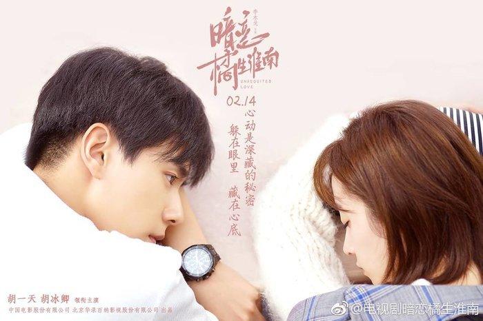 Thầm Yêu: Quất Sinh Hoài Nam tung poster các nhân vật chính: Hồ Nhất Thiên có vẻ buồn, Hồ Băng Khanh rạng rỡ - Hình 2