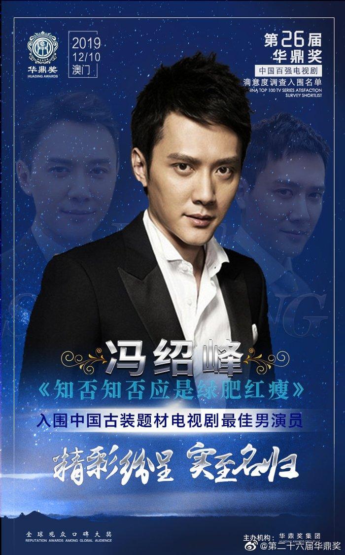 Poster của Giải thưởng Hoa Đình ra lò: Triệu Lệ Dĩnh, Dương Tử, Tiêu Chiến, Vương Nhất Bác,... đều có mặt - Hình 2