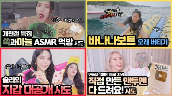 Thu nhập của Solar (MAMAMOO) từ YouTube làm cư dân mạng tò mò không biết BTS, Black Pink.. kiếm tiền khủng tới cỡ nào - Hình 2