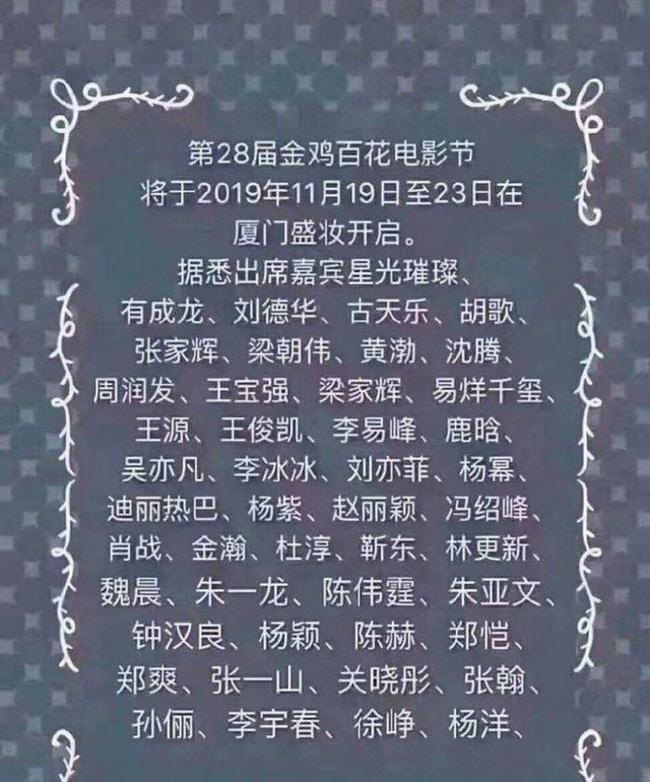 Giải Kim Kê 2019 nóng lên: Địch Lệ Nhiệt Ba - Triệu Lệ Dĩnh - Dương Mịch - Châu Nhuận Phát đều tham dự - Hình 1