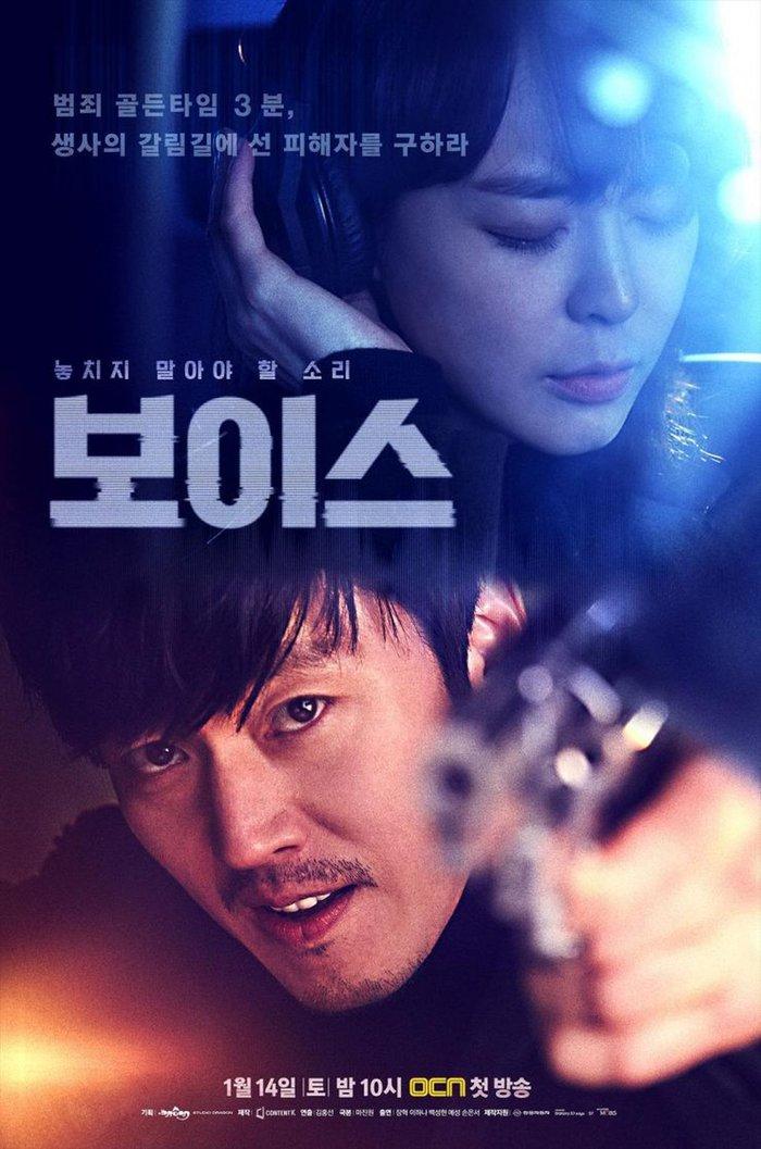Ji Chang Wook rục rịch đóng phim mới của đạo diễn Voice và Thần chết - Hình 2
