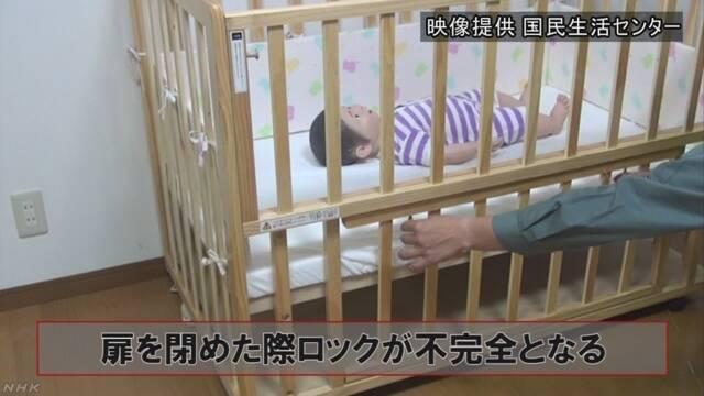 Cảnh báo: Em bé chết ngạt do vô tình mắc kẹt trong cũi gỗ khi ngủ - Hình 1