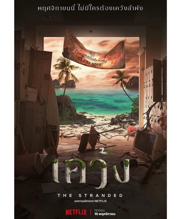 Profile đầy đủ về dàn diễn viên siêu to khổng lồ trong bộ phim truyền hình Thái Lan The Stranded của Netflix - Hình 2