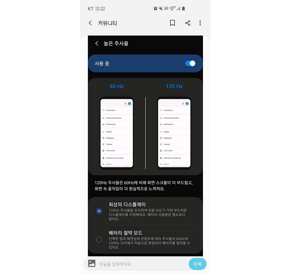 One UI 2.0 gợi ý màn hình Samsung Galaxy S11 có tần số quét 120Hz - Hình 1