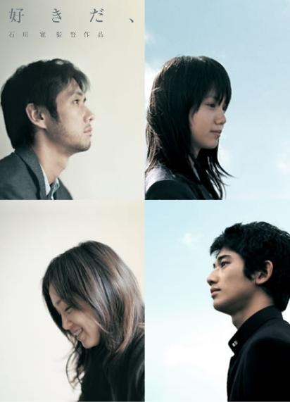 5 bộ phim tình cảm Nhật Bản không thể không xem - Hình 1