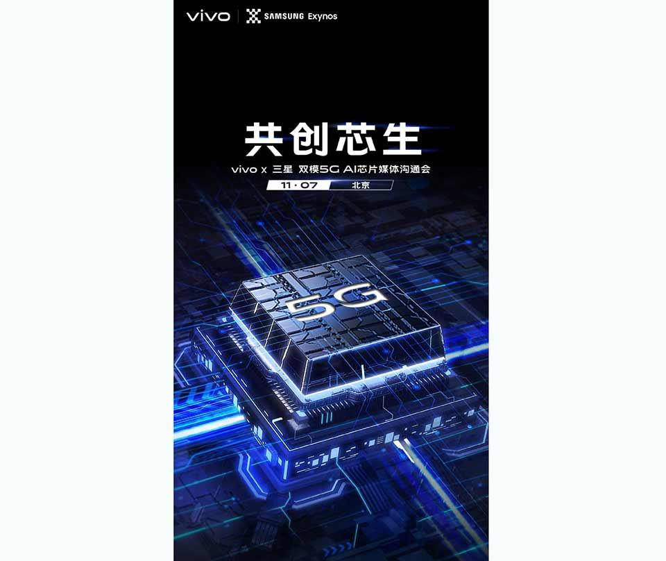 Vivo tung poster xác nhận sự kiện ra mắt sản phẩm ngày 07/11 - Hình 2