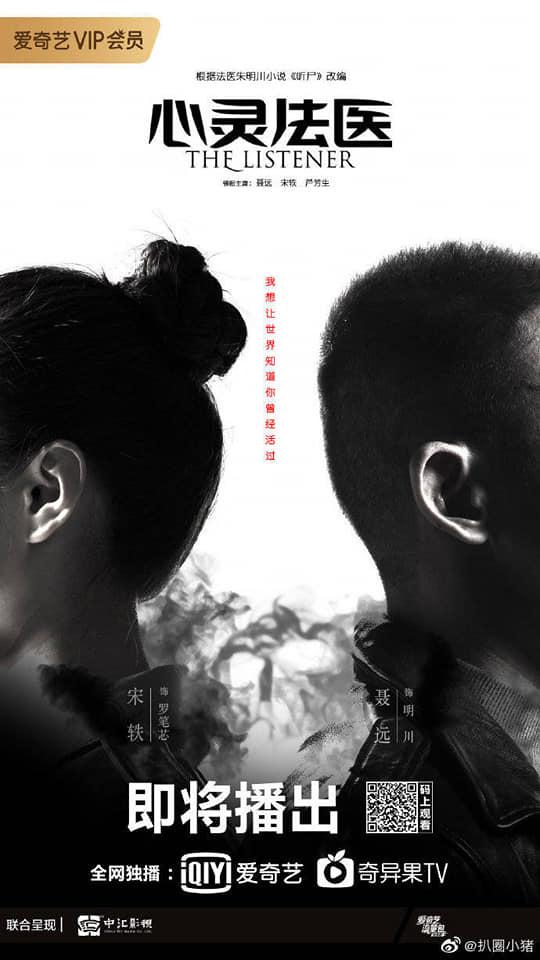 Tâm linh pháp y của Nhiếp Viễn, Tống Dật tung trailer kì bí, chiếu trên iQiyi vào tháng 11 - Hình 1