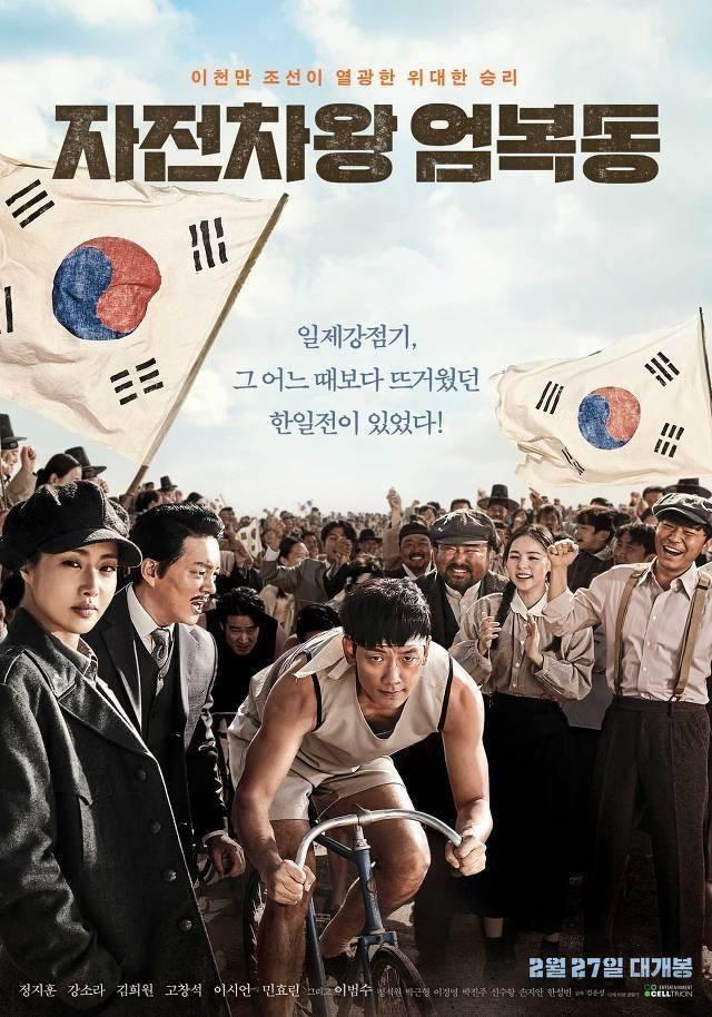Phim của Bi Rain dẫn đầu top phim Hàn gây thất vọng nhất 2019 - Hình 1