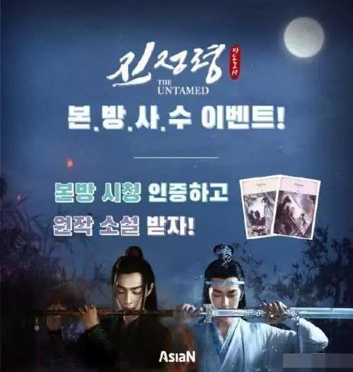 Trần tình lệnh nổi tiếng tại Hàn: Tiêu Chiến - Vương Nhất Bác trở thành người tình trong mộng của chị em xứ sở Kim Chi - Hình 1