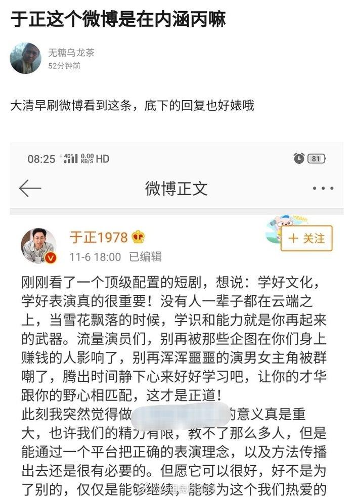 Vu Chính đăng bài khuyên diễn viên lưu lượng, bị dân mạng nghi ngờ ám chỉ Ngô Diệc Phàm - Hình 2