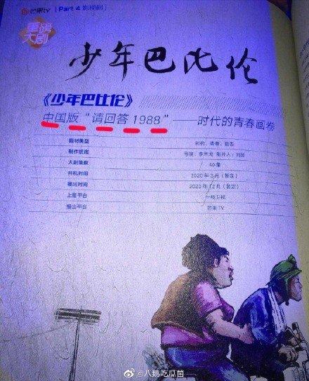 Dương Mịch và Lý Hiện sẽ kết đôi trong Reply 1998 phiên bản Trung? - Hình 2