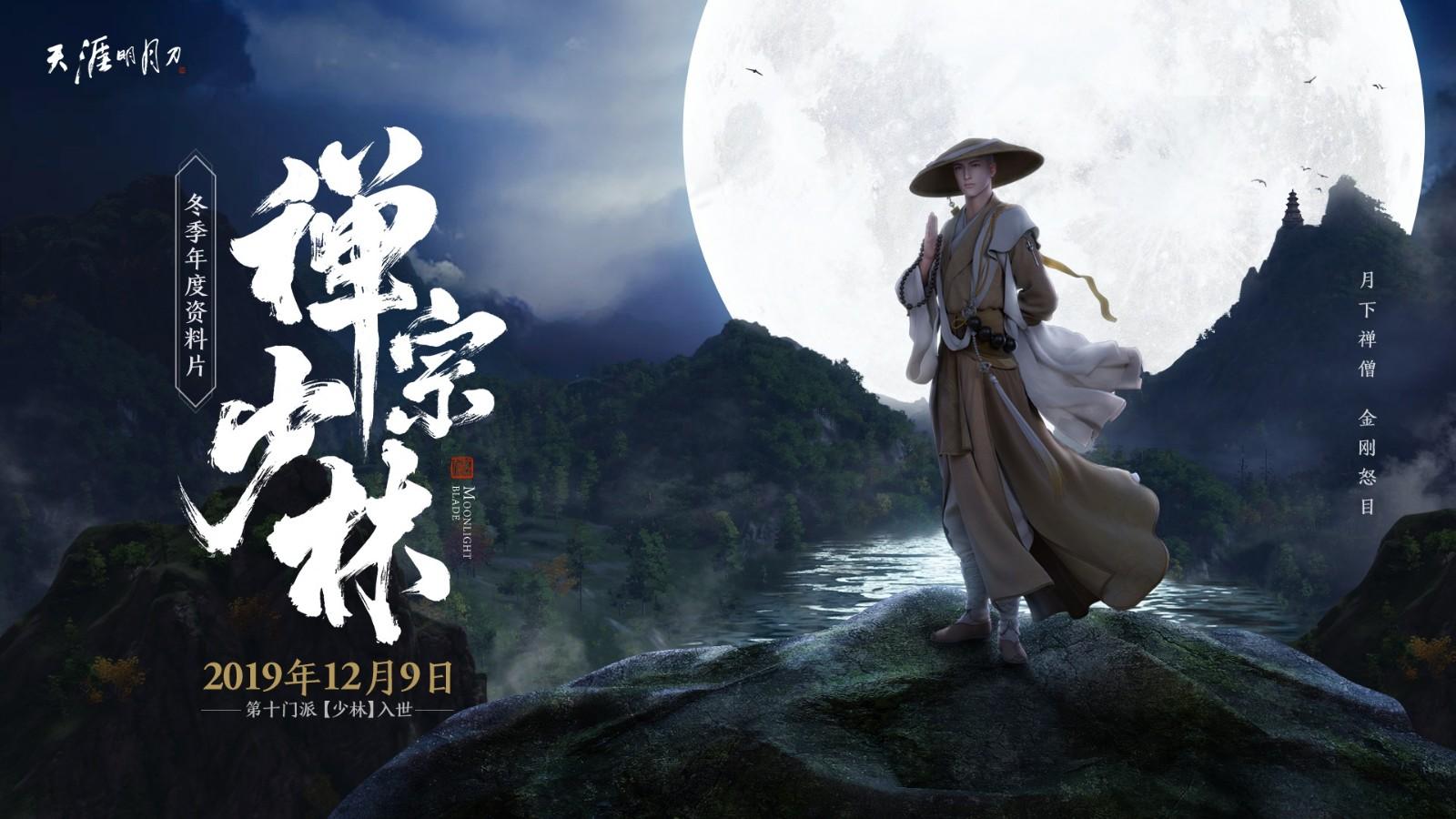 Cận cảnh phái 'sư cọ' trong Thiên Nhai Minh Nguyệt Đao Online, ra mắt ngày 09/12 - Hình 1