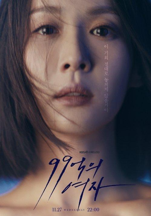 Woman of 9.9 Billion - Người phụ nữ 9,9 tỷ won khốn khổ - Hình 1