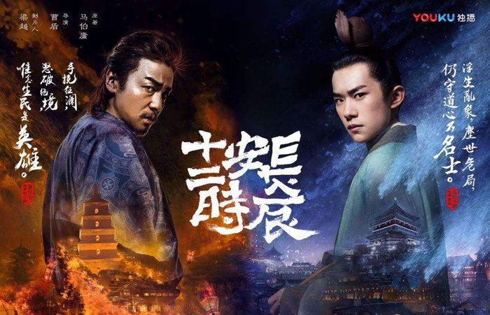 5 phim truyền hình Hoa Ngữ được chào đón nhất trên toàn MXH 2019: Minh Lan truyện dẫn đầu, Trần tình lệnh đứng cuối - Hình 2
