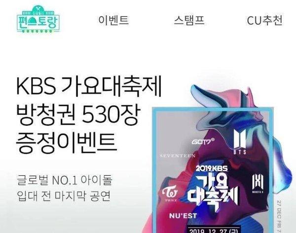 Hệ thống cửa hàng tiện lợi nổi tiếng bị tẩy chay vì lấy chuyện quân ngũ của BTS ra quảng bá cho KBS Song Festival 2019 - Hình 2