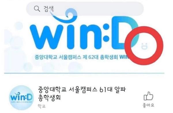 Trường Đại học Chungang bị tố đạo nhái logo của fandom Kim Jaehwan - Hình 1