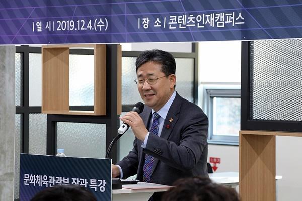 Bộ trưởng Văn hóa Hàn Quốc muốn đưa ngành Game vào sách giáo khoa - Hình 2