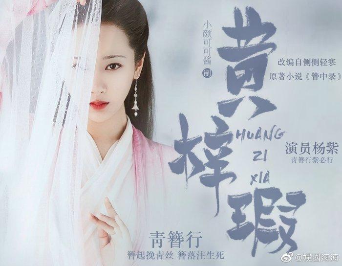 Sự thật về bức hình được cho là poster của Dương Tử trong 'Thanh trâm hành' - Hình 1