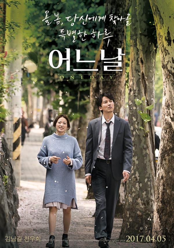 Top những tác phẩm điện ảnh Hàn Quốc xoa dịu tâm hồn bạn - Hình 6