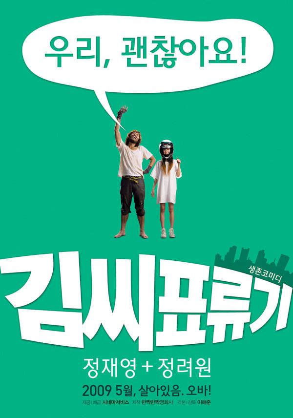 Top những tác phẩm điện ảnh Hàn Quốc xoa dịu tâm hồn bạn - Hình 1