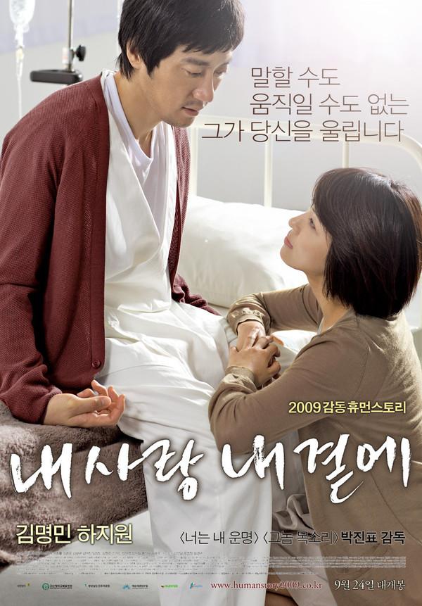 Top những tác phẩm điện ảnh Hàn Quốc xoa dịu tâm hồn bạn - Hình 27