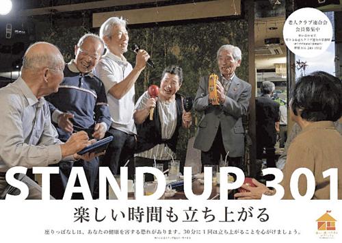 Chiến dịch đứng dậy 30 phút của người Nhật: Người Việt từ trẻ tới già nên học theo - Hình 2