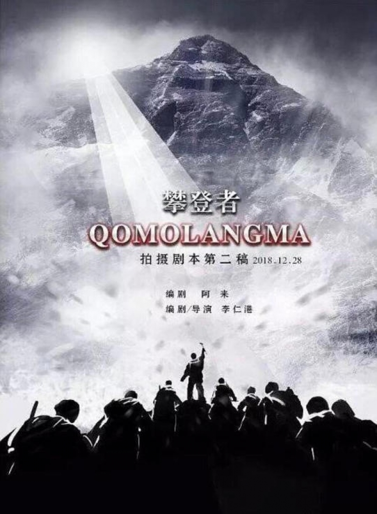 Phim mới của Ngô Kinh có sự tham gia của Thành Long, Chương Tử Di... - Hình 2