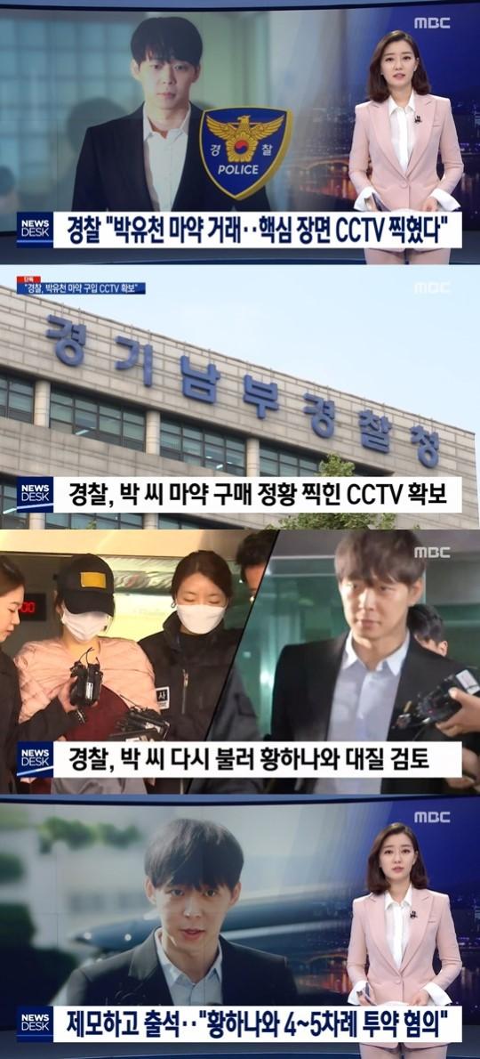 NÓNG: Cảnh sát có trong tay CCTV chứng minh Yoochun lén lút mua bán chất cấm - Hình 1