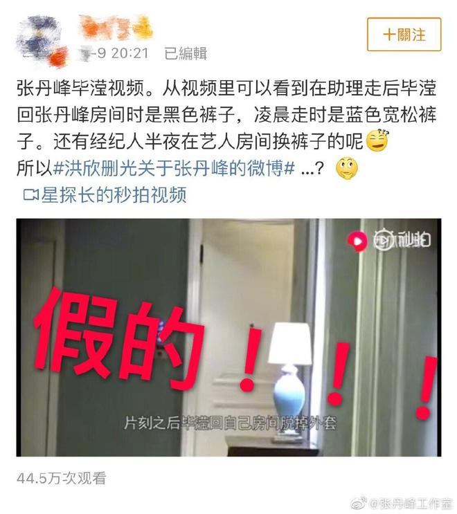 Drama ngoại tình hot nhất Cbiz: Sao nam chính thức lên tiếng, netizen phẫn nộ dữ dội vì tiểu tam được bênh vực - Hình 4
