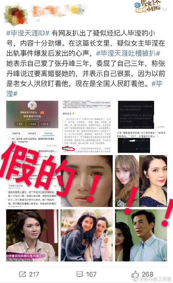 Drama ngoại tình hot nhất Cbiz: Sao nam chính thức lên tiếng, netizen phẫn nộ dữ dội vì tiểu tam được bênh vực - Hình 5