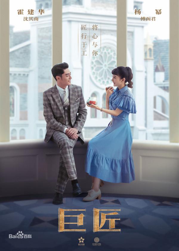 Phim tháng 5: Cự tượng của Hoắc Kiến Hoa và Dương Mịch là đề tài Dân Quốc hiếm hoi giữa rừng phim hiện đại - Hình 9