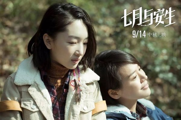 Thất Nguyệt và An Sinh bản truyền hình khiến khán giả thất vọng từ poster cho đến trailer - Hình 2