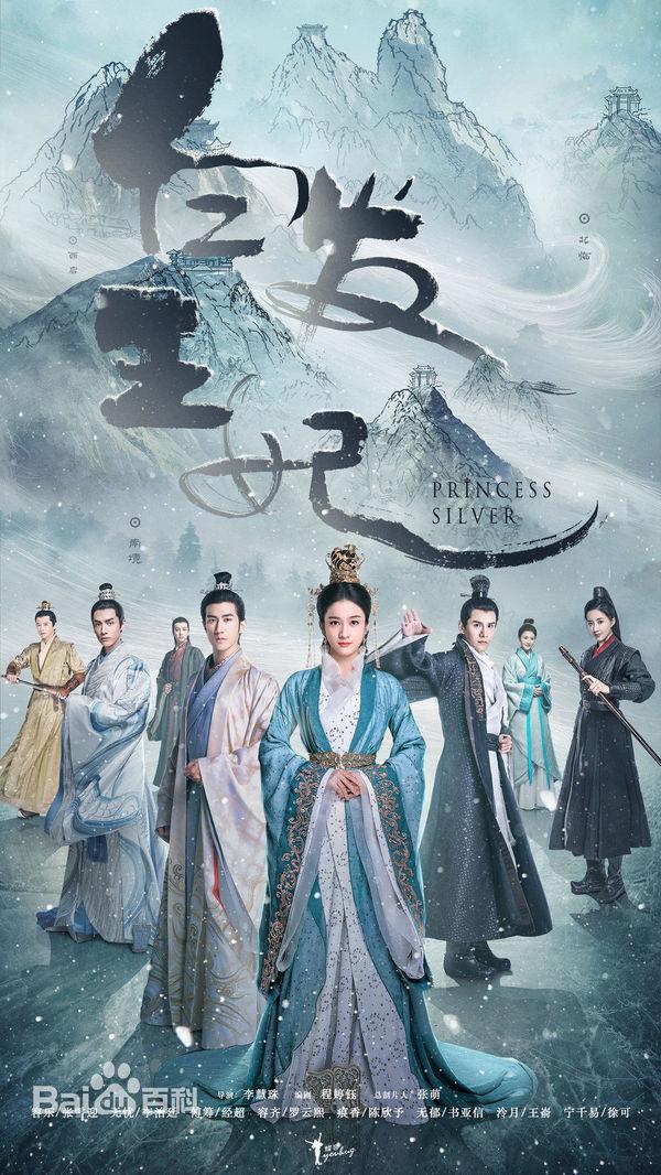 Bạch phát tung poster nhân vật, Trương Tuyết Nghênh và Lý Trị Đình mở ra một màn phong vân - Hình 3