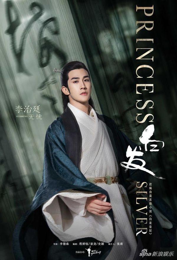 Bạch phát tung poster nhân vật, Trương Tuyết Nghênh và Lý Trị Đình mở ra một màn phong vân - Hình 1