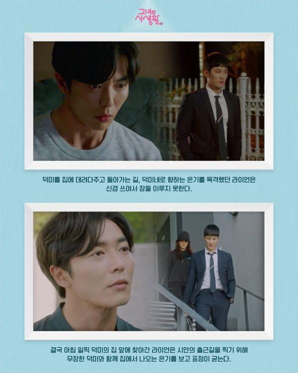 Bí mật nàng fangirl tập 9-10: 5 khoảnh khắc rúng động của Park Min Young và Kim Jae Wook - Hình 14