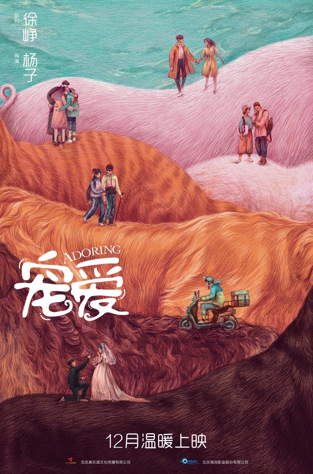 Nam thần vạn người mê Chung Hán Lương sánh vai cùng Dương Tử San trong phim chiếu Tết 2020 - Hình 1