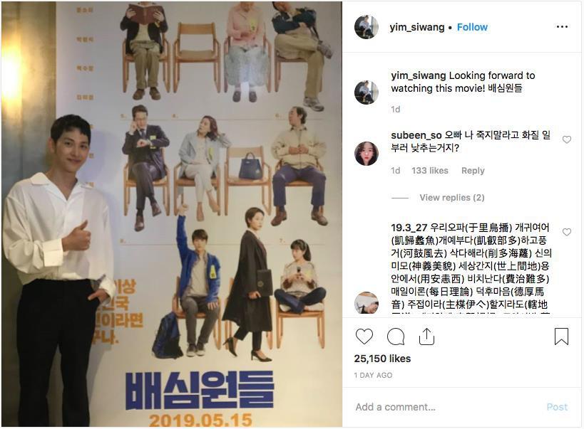 Song Hye Kyo lơ đẹp bom tấn của chồng, tỉnh bơ lên MXH ủng hộ phim của trai trẻ lộ liễu quá rồi! - Hình 8