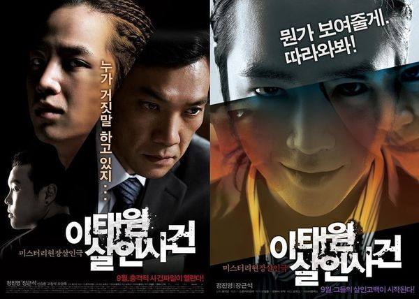 7 phim Hàn khiến bạn bất ngờ vì dựa trên những câu chuyện có thật - Hình 9