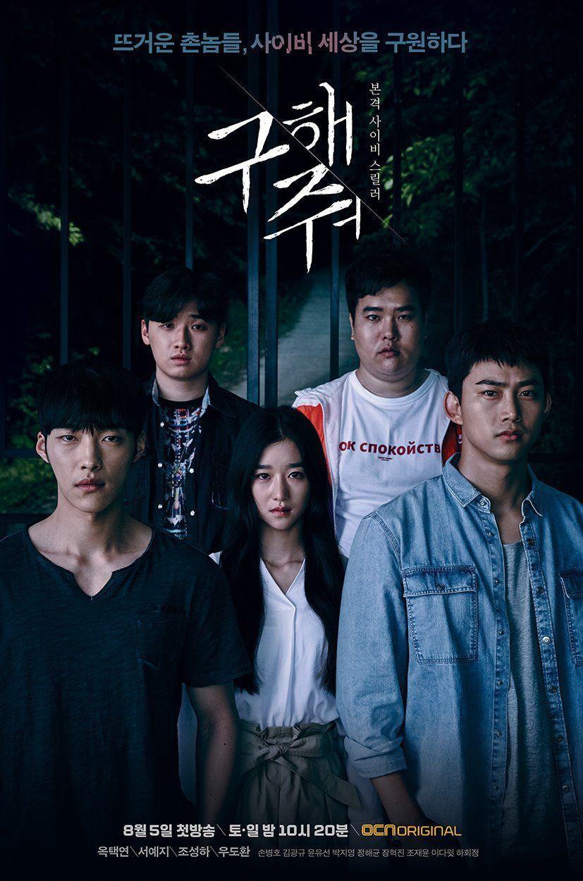 Xu thế phim Hàn đầu 2019: Ngập tràn cung đấu bóc phốt, phim tình cảm flop khó cứu vãn - Hình 10