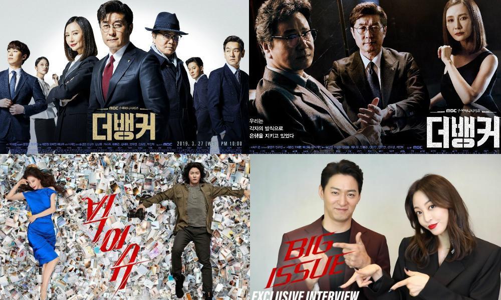 Xu thế phim Hàn đầu 2019: Ngập tràn cung đấu bóc phốt, phim tình cảm flop khó cứu vãn - Hình 2