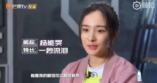 Bị nghi ngờ về diễn xuất, Dương Mịch chứng minh kỹ năng rơi nước mắt trong show Trốn thoát khỏi mật thất - Hình 4