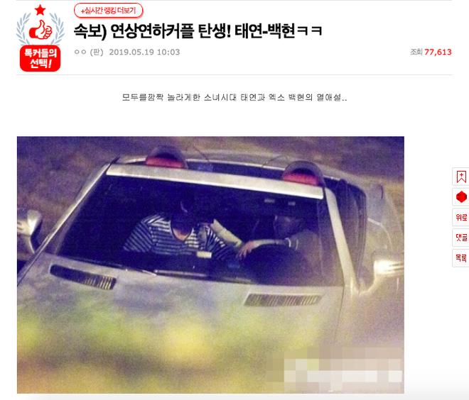 Dậy sóng vì loạt ảnh Taeyeon và Baekhyun hẹn hò xuất hiện trên mạng xã hội hot nhất xứ Hàn, chuyện gì đây? - Hình 1