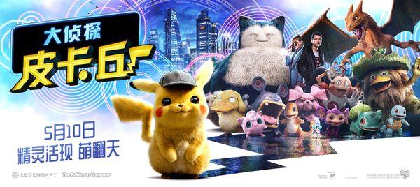 Detective Pikachu - Liệu đây có phải là phần sau của bộ phim Pokemon đầu tiên: Mewtwo Strikes Back? - Hình 6
