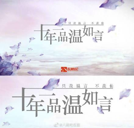 Hứa Khải và Triệu Kim Mạch kết đôi trong phim truyền hình Mười năm thương nhớ? - Hình 1