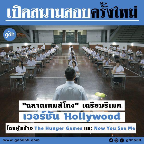 Phim điện ảnh Thái Lan Bad Genius sẽ được Mỹ remake - Hình 12
