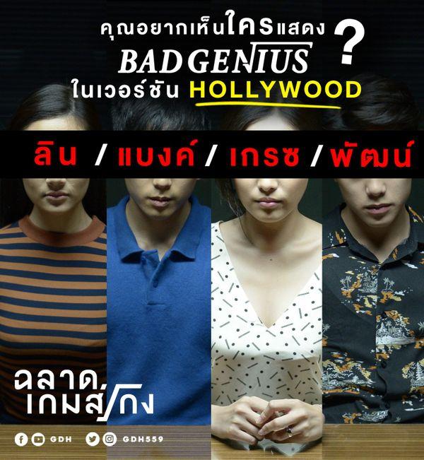 Phim điện ảnh Thái Lan Bad Genius sẽ được Mỹ remake - Hình 13