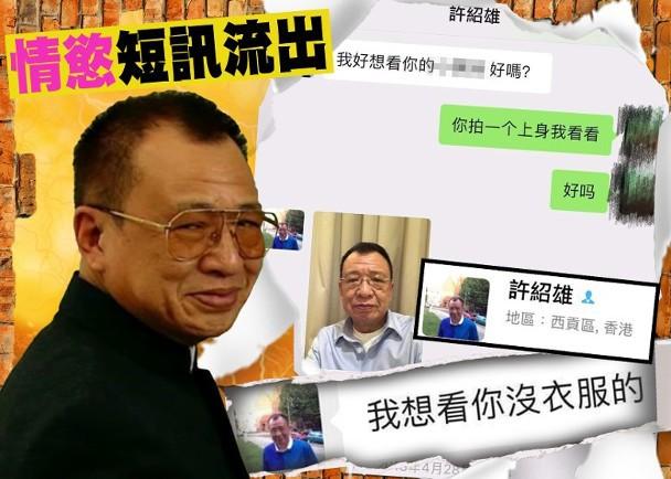 Vua vai phụ của TVB Hứa Thiệu Hùng bị nghi ngờ tham gia chát đồi trụy - Hình 1