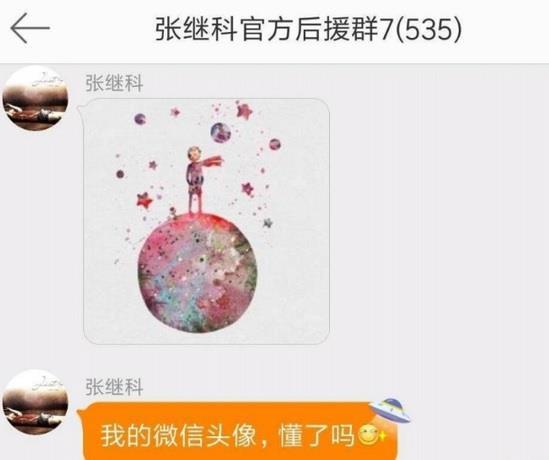 Cảnh Điềm chia tay ngôi sao bóng bàn Zhang Jike - Hình 1